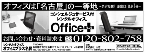 Office PLUS News